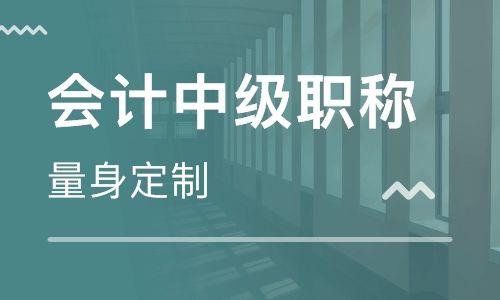 中级会计报名入口图片