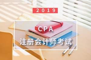 CPA考试科目难度排行榜!