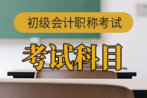 初级会计考试
