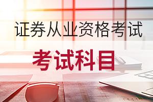 证券从业资格考试报考科目