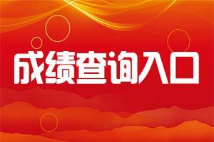 下半年陕西银行从业资格考试成绩查询入口已开通