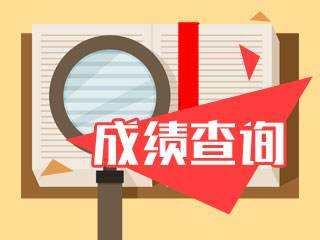 下半年贵州银行从业资格考试成绩查询入口已开通