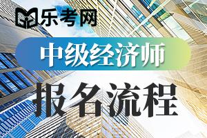 中级经济师考试报名流程