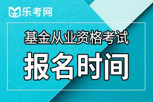 2020年3月黑龙江基金从业资格报名时间