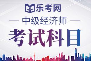 2020年辽宁中级经济师考试科目