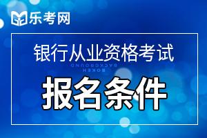 2020年青海初级银行从业资格报名条件