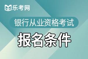 2020年天津初级银行从业资格报名条件