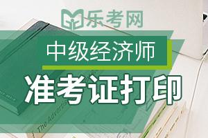 安徽中级经济师准考证打印图片