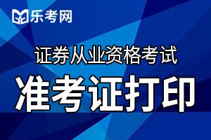 2020年9月证券从业资格考试准考证打印入口开通