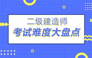 2020年二级建造师培训_视频课程_乐考网
