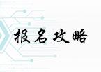 2019年河南中级经济师报名什么时候进行?