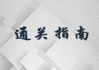 2018年忻州中级经济师证书领取5月7日起