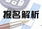 青海2019上半年中级银行报名时间延长至5月6日