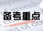 银行从业考试《公司信贷》考点:贷款损失准备金的含义和种类