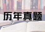 银行从业考试中级法律法规第一章单选题(3)